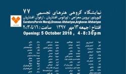 exhibition  F